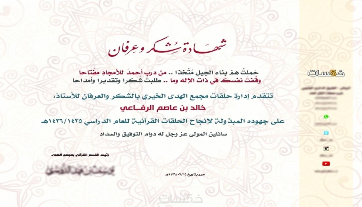 تصميم شهادات شكر وعرفان وتميز لجميع المناسبات خمسات