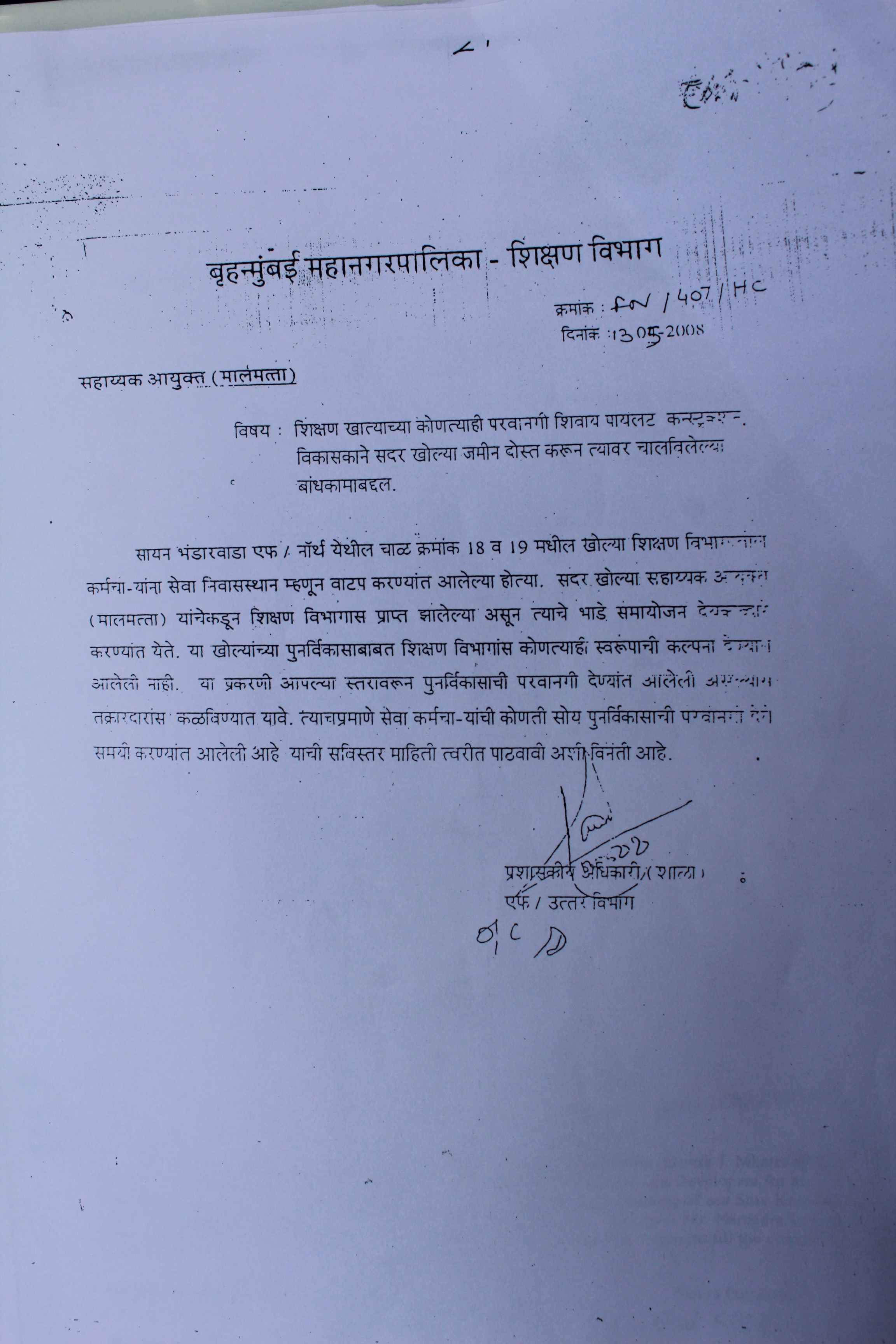 Society Noc Letter Format In Marathi Language Noc Letter format to