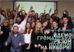 ФОТО-ФЛЕШМОБ ВК