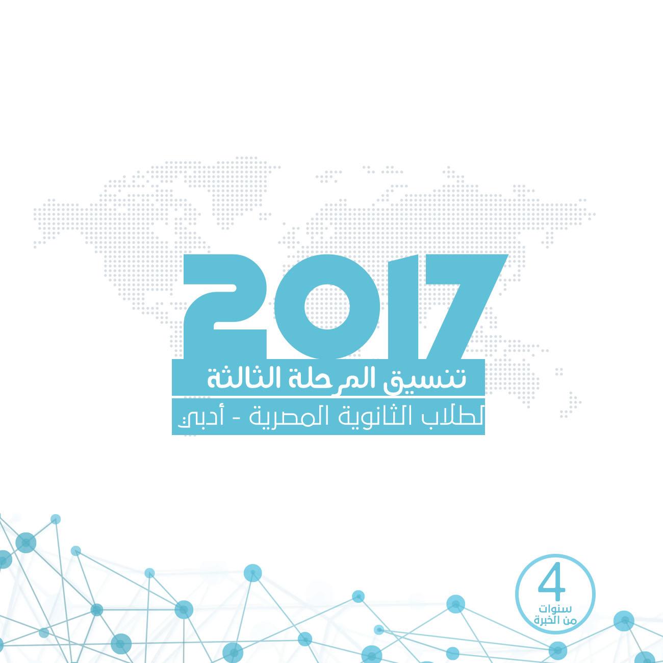 تنسيق المرحلة الثالثة للثانوية العامة المصرية أدبي مع النسبة