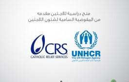المنـح الدراسـية للجامعات للاجــئين السوريين