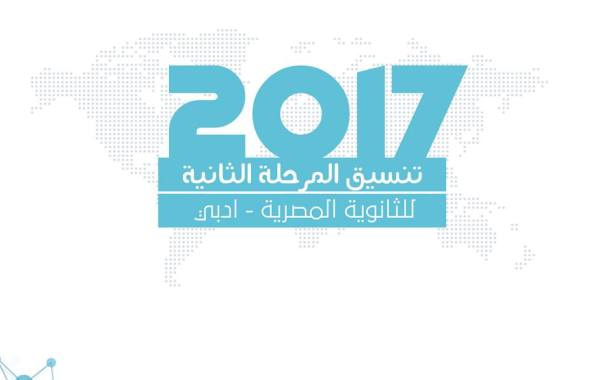 تنسيق المرحلة الثانية للثانوية العامة المصرية أدبي مع النسبة المئوية 2017
