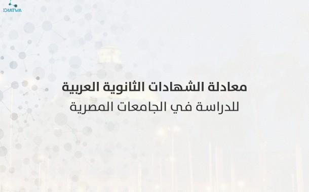 معلومات شاملة عن الجامعات الخاصة للوافدين بمصر للعام الدراسي