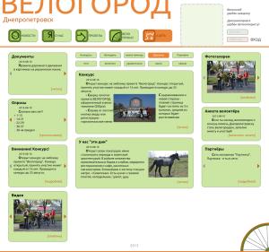 приложение - макет сайта