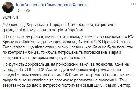 В Геническом районе разграбили базу «Правого сектора»