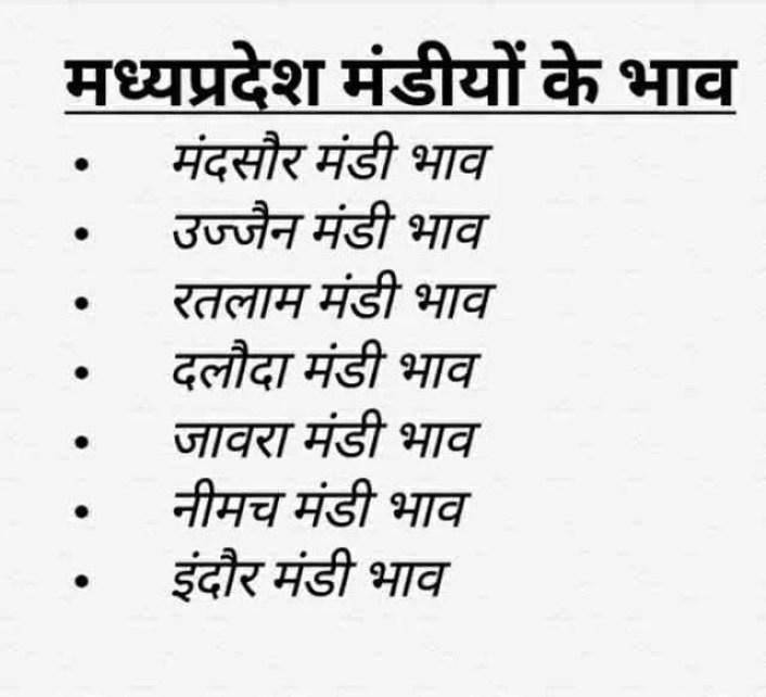 मध्यप्रदेश के मंडी भाव : Madhya Pradesh Mandi Bhav,ujjain mandi bhav,ratlm mandi bhav,jaawra mandi bhav