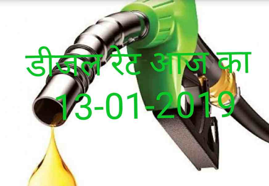 diesel-bhav-today-13-01-2019, diesel prices in delhi