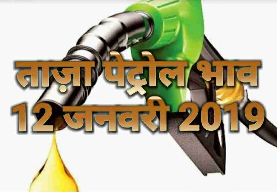 petrol-bhav-today-12-01-2019