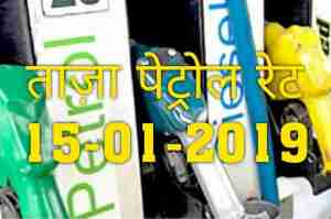 petrol-bhav-today-15-01-2019, petrol prices