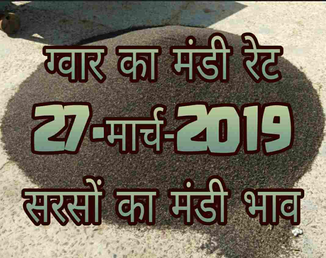 Mandi Rates 27-March-2019 , Gawar mandi bhav