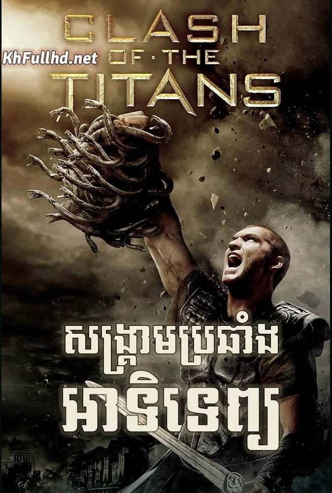 Clash of the Titans (2010)