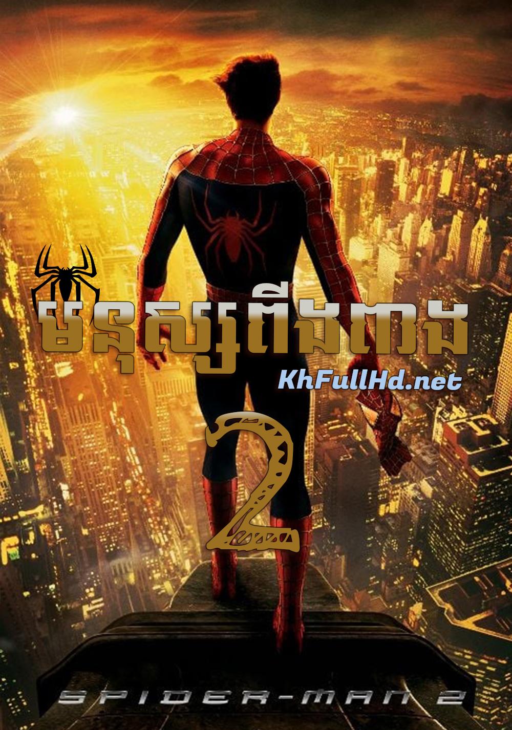 Spider-Man 2 – Khmer Dub(2004)