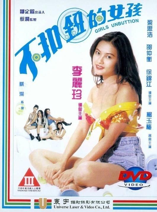 Girls Unbutton (1993)