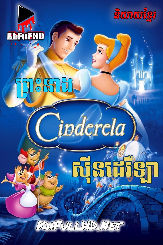 ព្រះនាង Cinderella (1950)