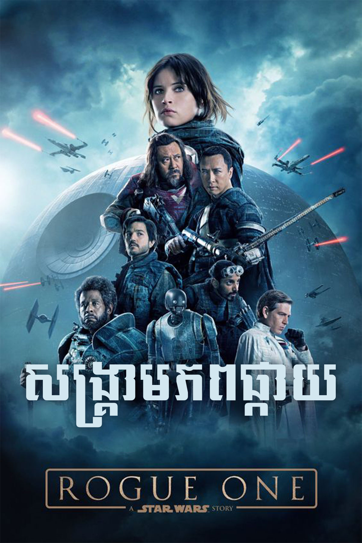 Rogue One: A Star Wars Story – KhmerSub (2016)