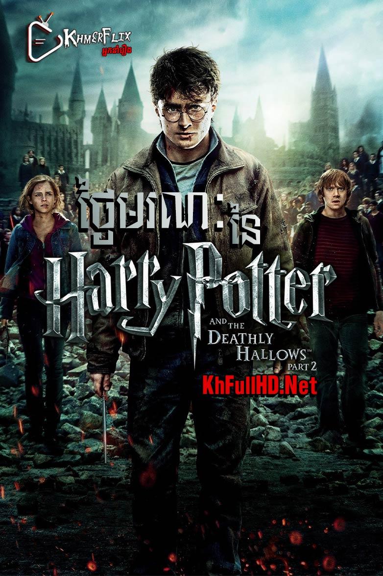 Harry Potter and the Deathly Hallows: Part 2 – KhmerDub (2011)