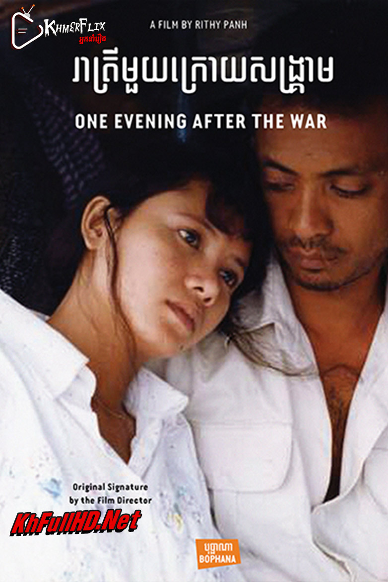 One Evening After the War រាត្រីមួយក្រោយសង្គ្រាម (1998)