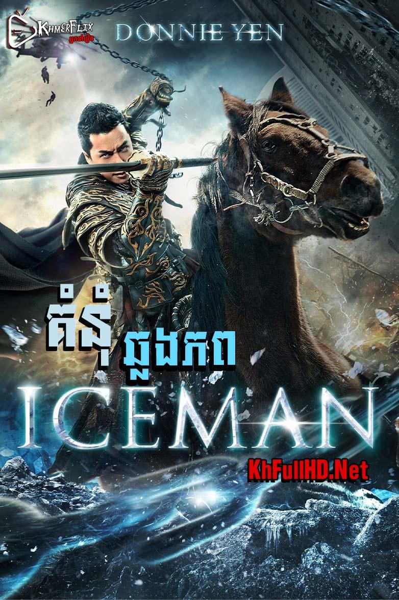 Iceman-KhmerDub (2014)