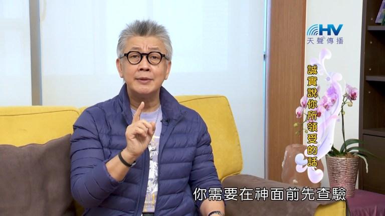 Read more about the article 20180607恩典365 – 築夢-約瑟 – 人的忠實 : 誠實說你所領受的話