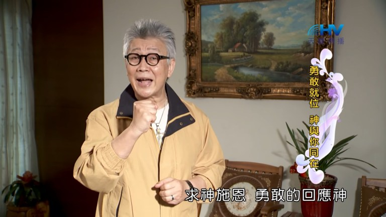 Read more about the article 20181216恩典365 – 士師 – 底波拉 5.失去祝福 : 勇敢就位 神與你同在