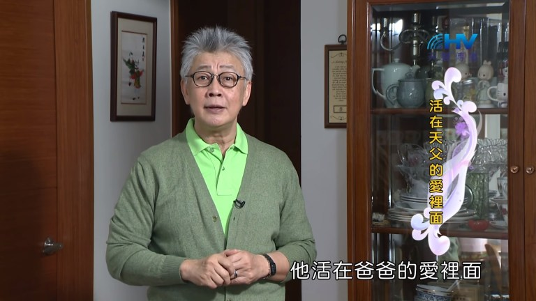 Read more about the article 20190414恩典365 – 士師 – 參孫 29.顧念人的神 : 活在天父的愛裡面
