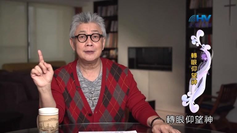 Read more about the article 20190705恩典365 – 列王 – 希西家 31.激勵人心 : 轉眼仰望神