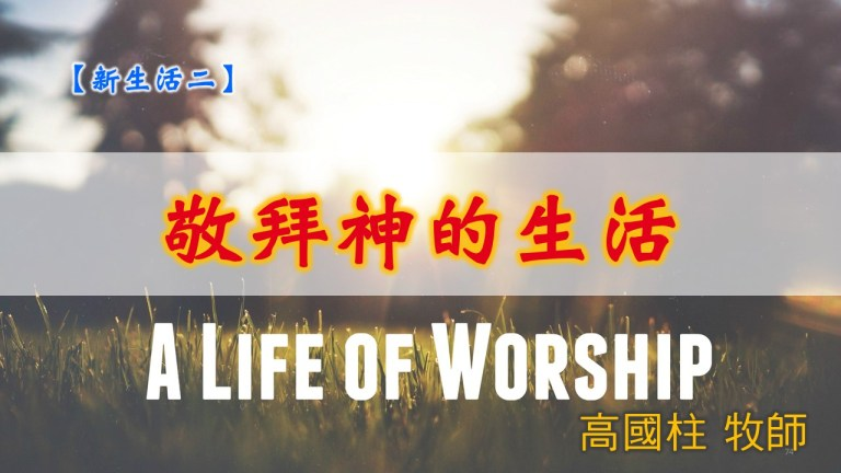 Read more about the article 20190811高雄基督之家主日信息-新生活二-敬拜神的生活