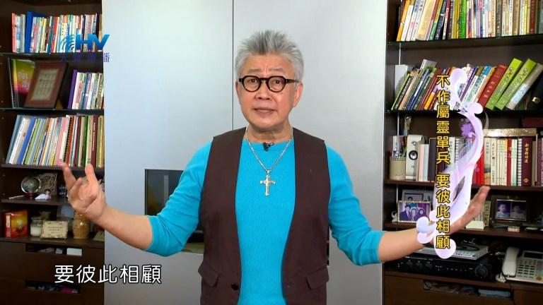 Read more about the article 20191026恩典365 – 尼希米 55.彼此相顧 : 不作屬靈單兵 要彼此相顧