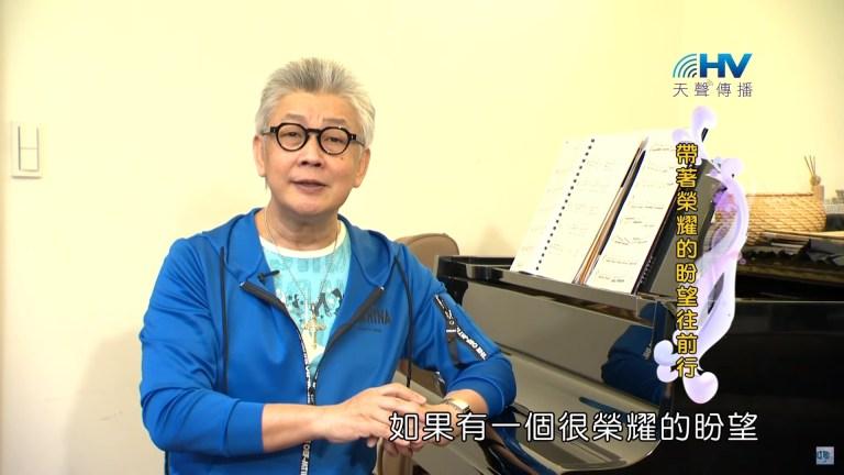Read more about the article 20191201恩典365 – 尼希米 91.大功告成 : 帶著榮耀的盼望往前行