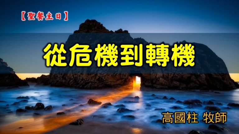 Read more about the article 20200503高雄基督之家主日崇拜-聖餐主日-從危機到轉機