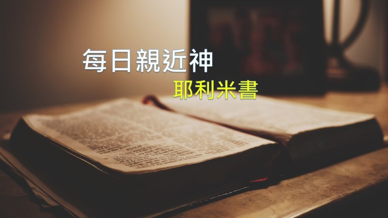 Read more about the article 每日親近神 2020/08/19 耶利米書 第12天