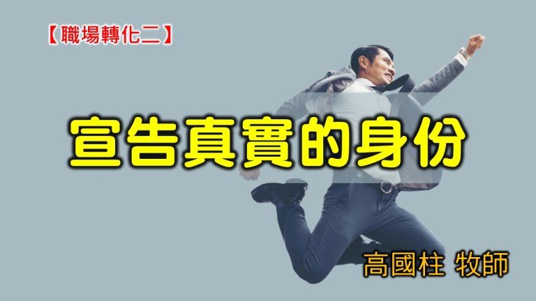 Read more about the article 20200913高雄基督之家主日崇拜-職場轉化(二)工作與信仰