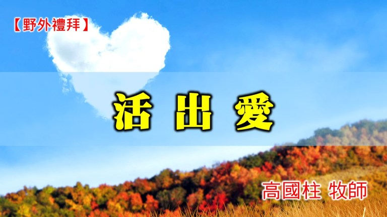 Read more about the article 20201206高雄基督之家主日崇拜-野外禮拜-活出愛