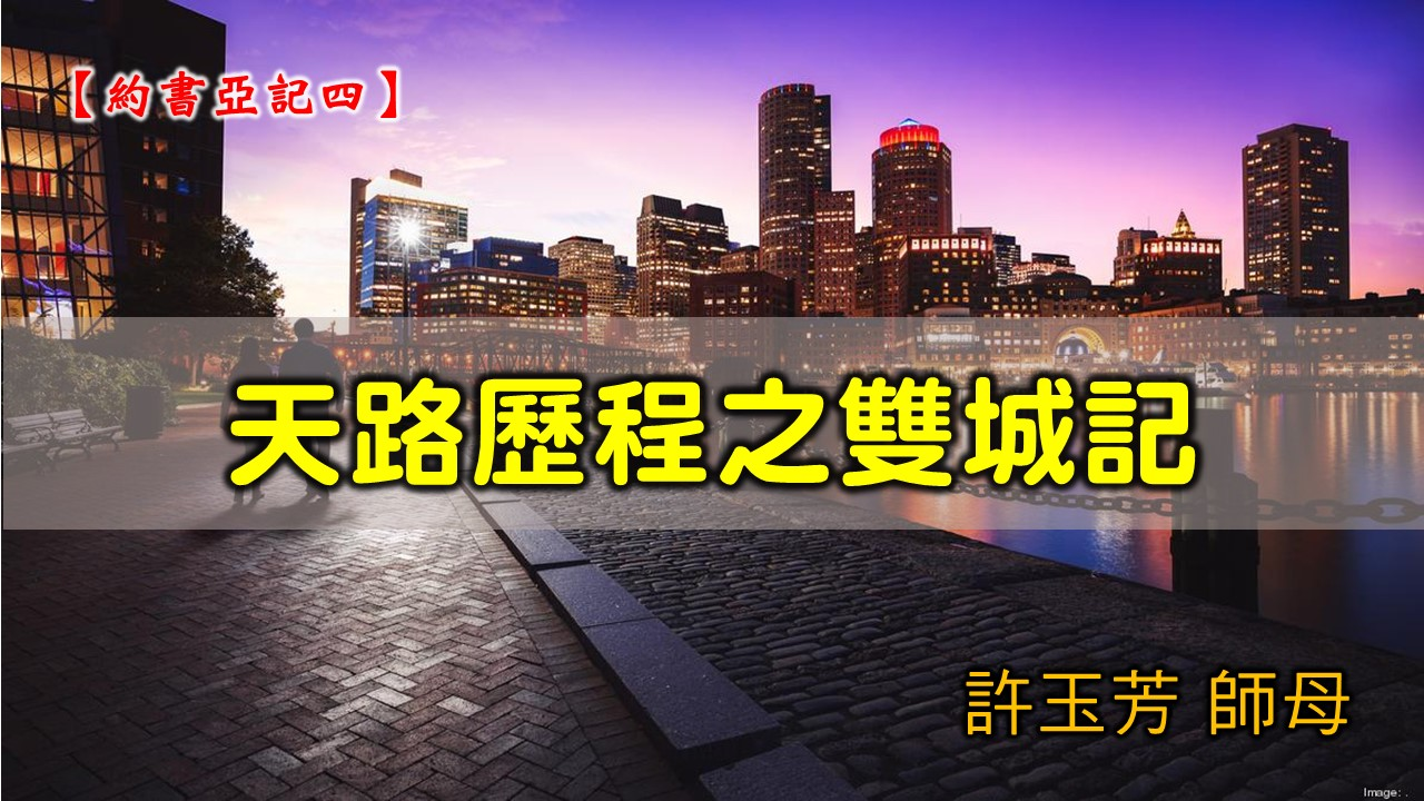 You are currently viewing 20210124高雄基督之家主日崇拜-約書亞記(四)天路歷程之雙城記
