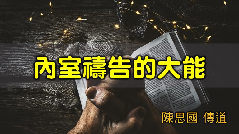Read more about the article 2021/08/29高雄基督之家主日崇拜-內室禱告的大能
