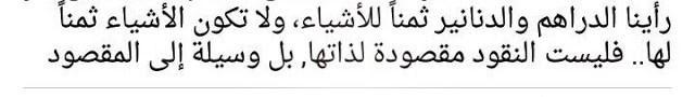 Ibn 'Abidin
