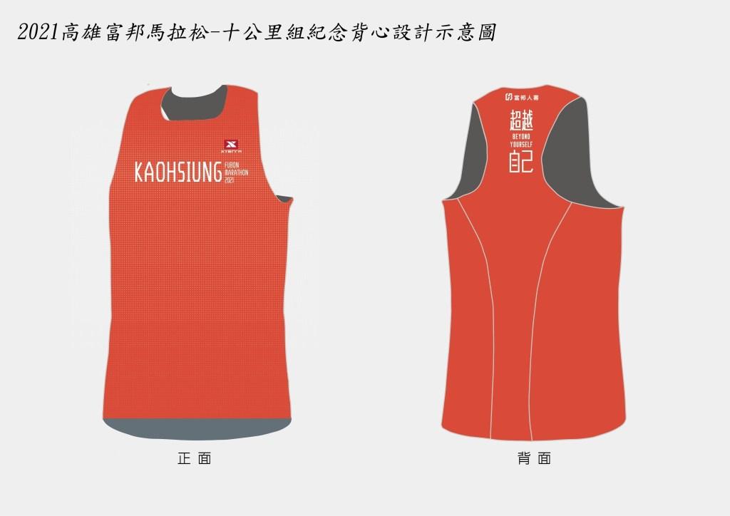 2021高雄富邦馬拉松 - 10公里參賽紀念背心
