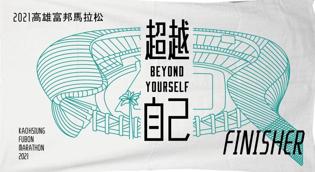 2021高雄富邦馬拉松-10公里組完賽毛巾