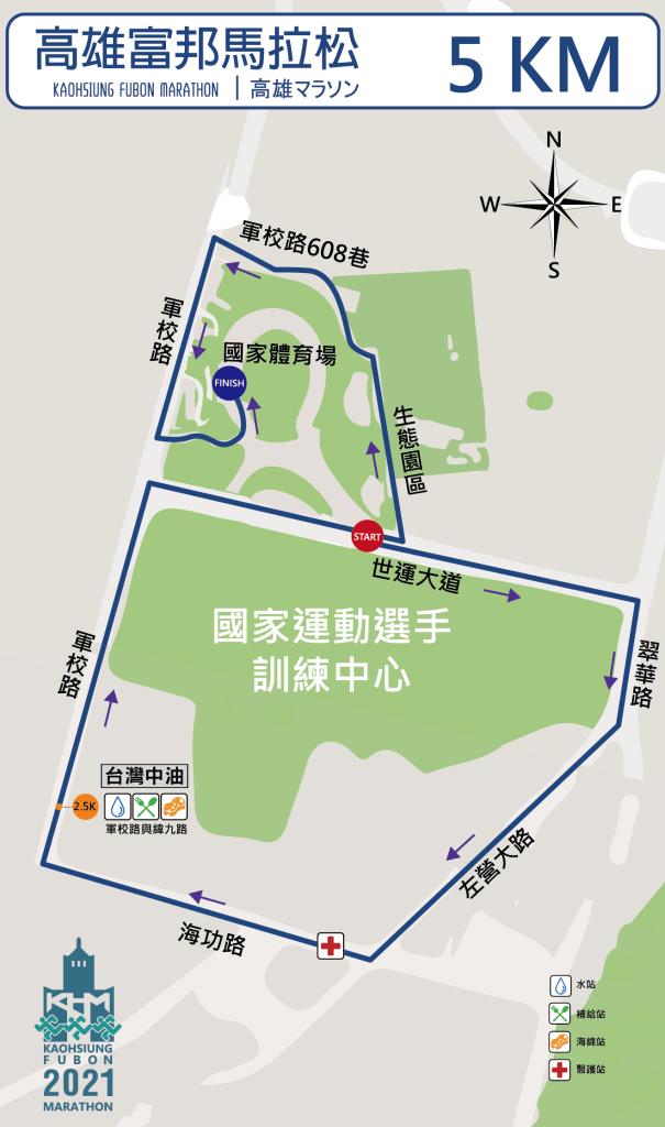 2021高雄富邦馬拉松休閒組路線圖