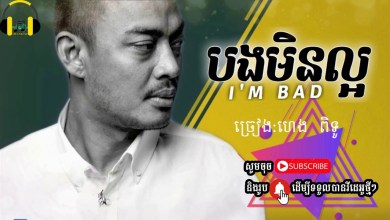 Photo of Pitu Heng – បងមិនល្អ (I'm bad) [Official MV]