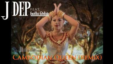 Photo of New Music Video: J-Dep ft Hella Chluy – Cambodian Queen Remix MV