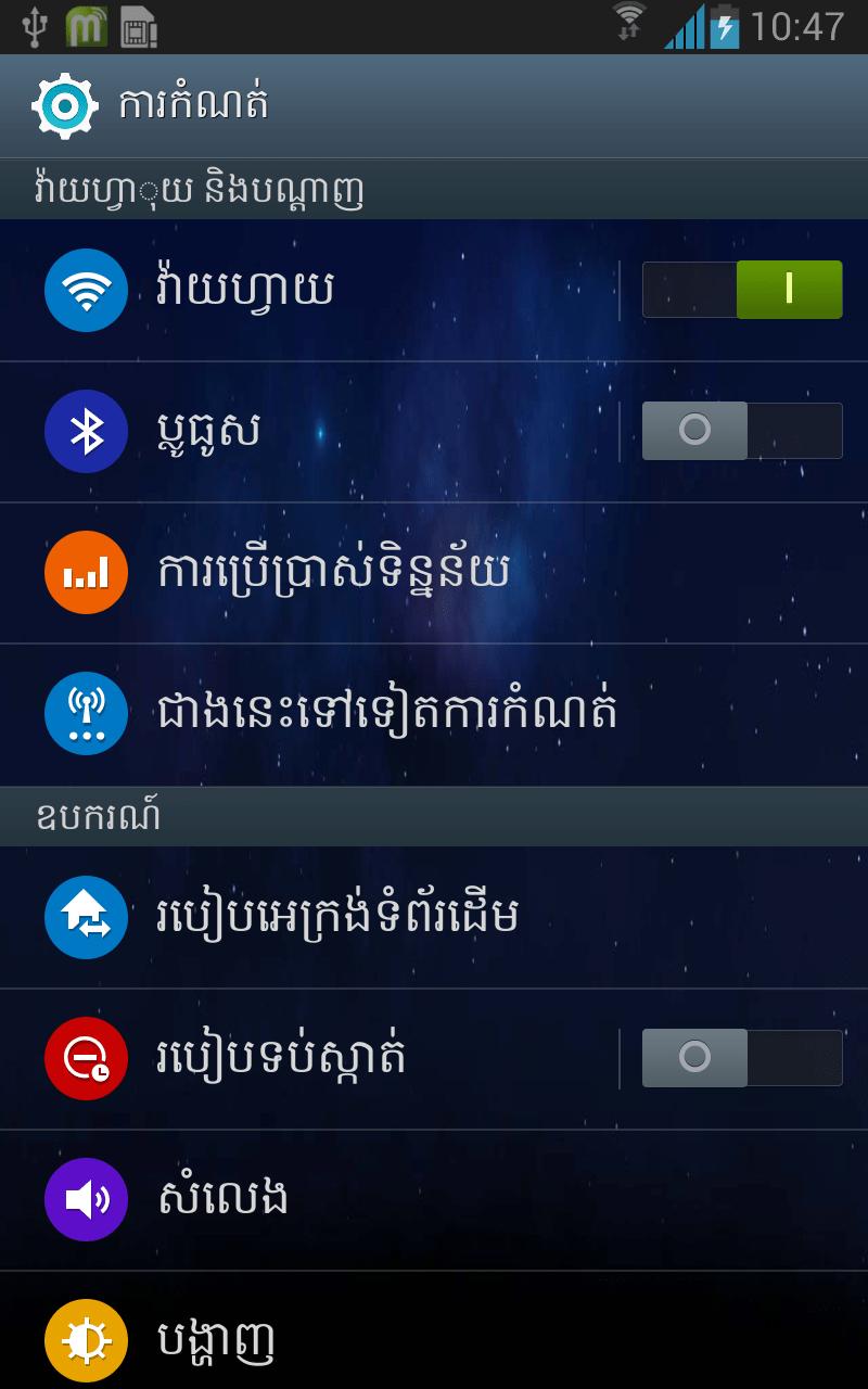 Galaxy S3 I535 Fix 4GMenu Khmer Socheat Rothanak Phone Service