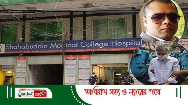 Sahabuddin medical college remand - khoshbasbarta.com