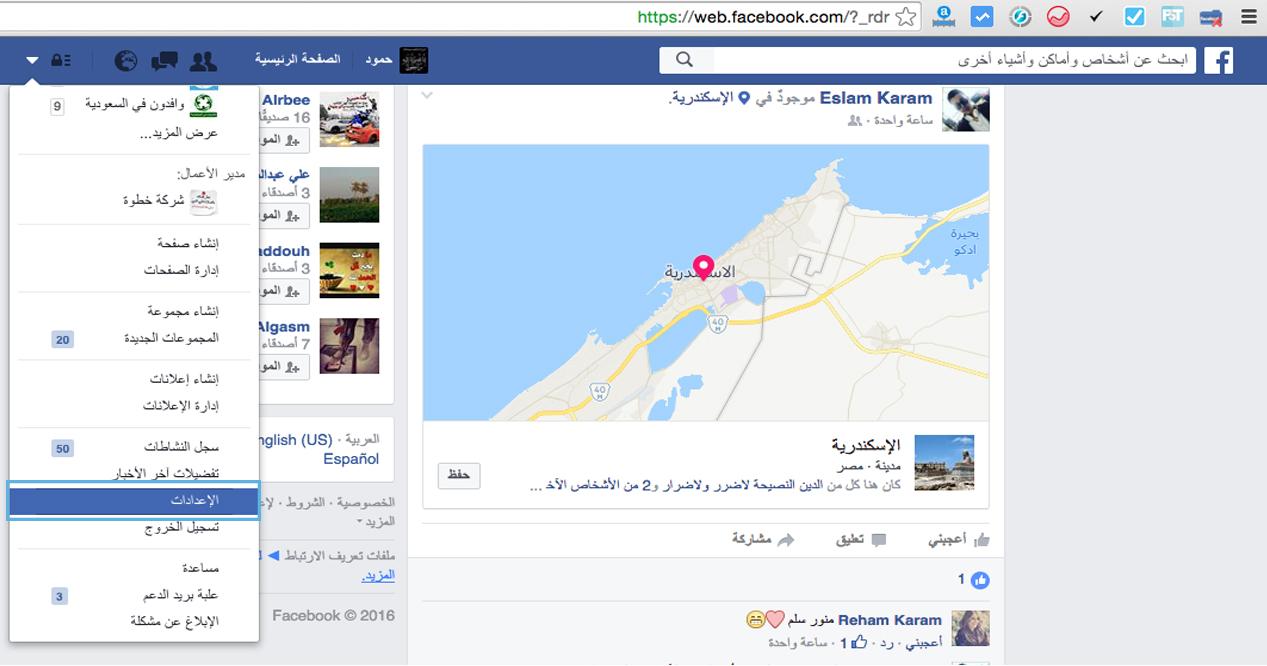 ايقاف اشعارات العاب الفيسبوك