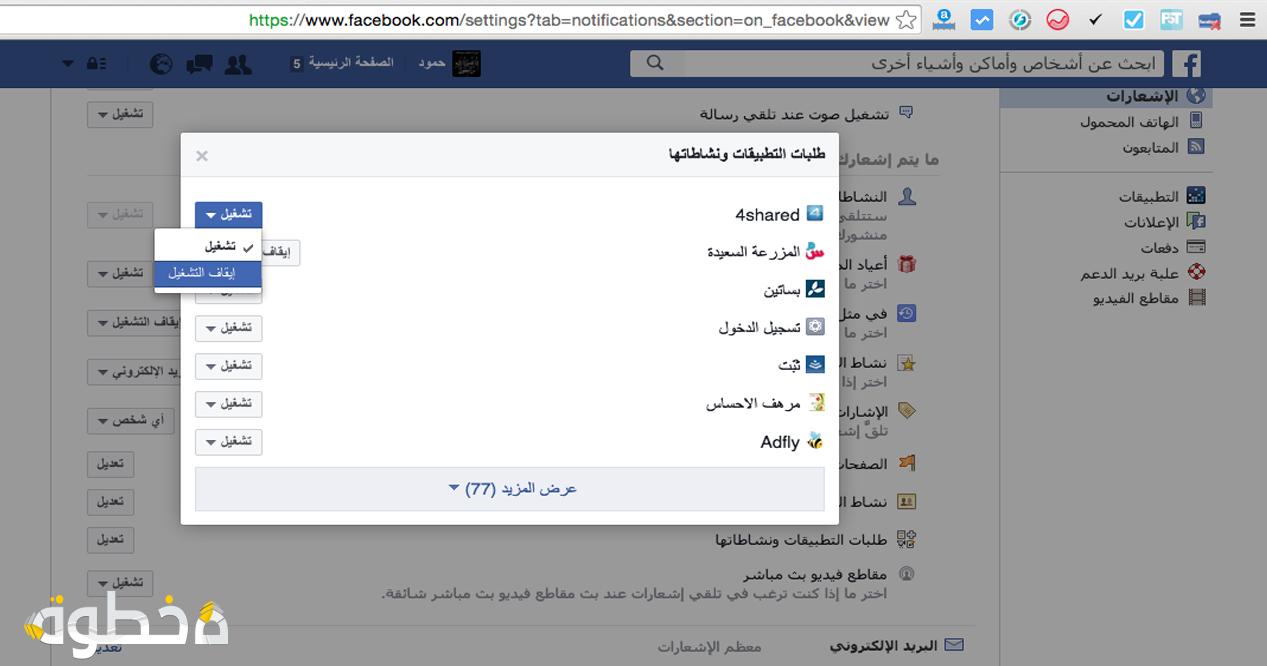 ايقاف طلبات العاب فيسبوك