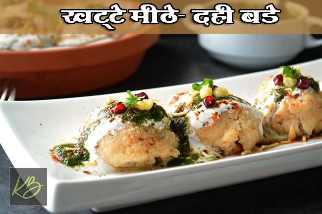खट्टे मीठे दही बडे | Delicious Khatte Meethe Dahi Bade Recipe
