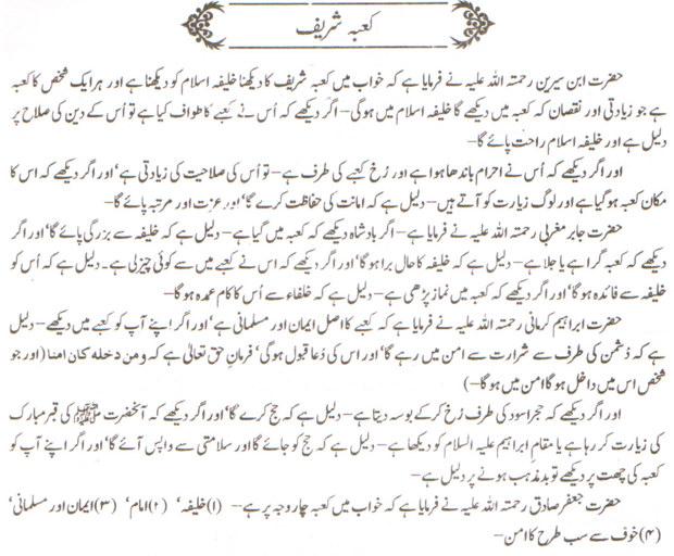 kaaba shareef