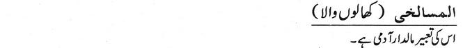 khaalon wala