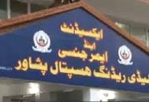 ليډى ريډنګ هسپتال کښې د محرم الحرام لپاره وارډز مختص کړې شوى