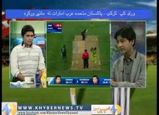 COVER POINT ( EP # 20 - 04-03-15 )